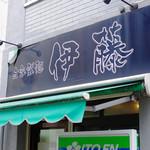 自家製麺 伊藤 - 店舗外観