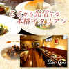 Ristorante e Bar Da・Qui - その他写真: