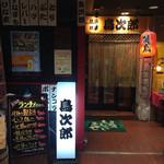 鳥次郎 - 入口