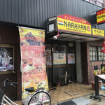 インド・ネパール料理 ナラヤニ - 〜(*゚.▽゚)ノ
