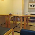 茶房松緒 - お座敷