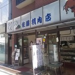 佐藤精肉店 -