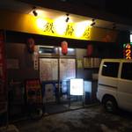 焼肉 鉄輪苑 - 外観【平成28年3月17日撮影】