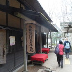 甘酒茶屋 - 入り口