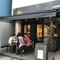 JAGBAR potato & hamburger - テラスはペットOK