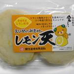 檜垣蒲鉾 - レモン天、4枚¥320-