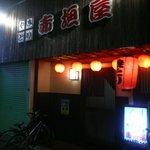 赤垣屋 - お店 外観