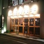 居酒屋 ヒミツキチ - きらびやか ( ̄ー ̄*)
