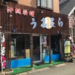 沖縄料理 うみそら - 店舗外観