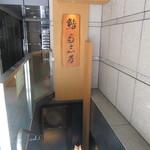 鮨与志乃 - 地下へのアプローチ