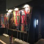 ちゃんこ屋 鈴木ちゃん - 外壁には白鵬関に壁画