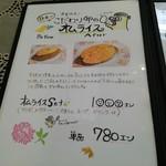 Kazamidori - メニュー1