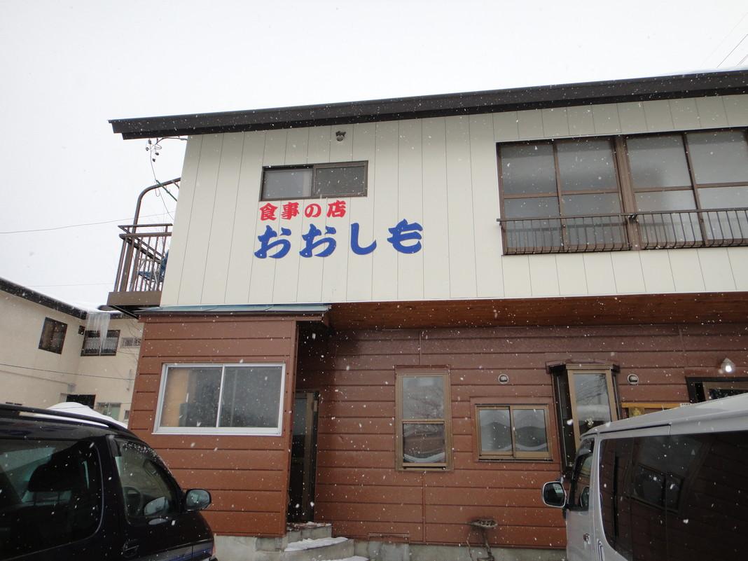 おおしも食堂 name=