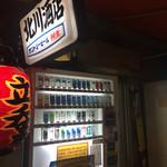 北川酒店 -