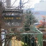 お城の坂道 -