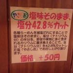 長崎らーめん 西海製麺所 - 聖蹟桜ヶ丘店だけのスペシャルな塩分カット50円!