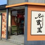 廻る富山湾 すし玉 - お手軽なれど寿司美味し