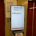 マルカンビル大食堂 - 一階エレベータ前のデジタル掲示板