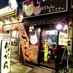 麺屋ブーブーモンスター - 外観