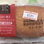 横浜舞岡病院売店 - バター香るしっとりフィナンシェ パッケージ