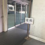 横浜舞岡病院売店 - 売店の案内板