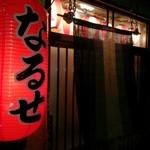 山海川料理 なるせ - 赤ちょうちんがソソるね