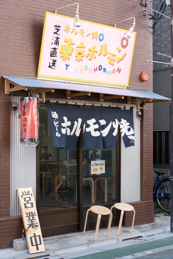 東京ホルモン 立石店