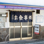 えびすや食堂 - 2017.3 店舗外観