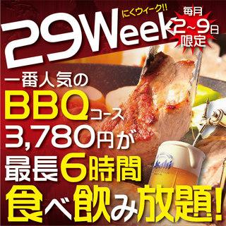 毎月2日~9日29WEEK!BBQコース最大6時間3780円