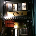 くろ屋 - 料理写真:くろ屋で至福の夜は更け行く