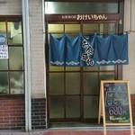 おけいちゃん - 入口と定食案内の黒板(食べれるメニューは中の黒板)