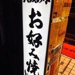 六本木お好み焼き・鉄板焼き とんちゃん -