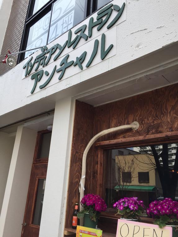 インディアン レストラン アンチャル