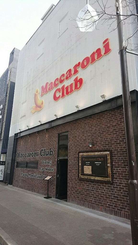 Maccaroni club 納屋橋店