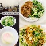 ヤマネ - 汁なし担担麺に玉子、ネギ追加