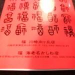 中国料理 福 向ケ丘店 -