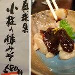 丸萬亭 - 真珠貝の貝柱。高価で貴重な食材