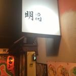 明昌飯店 - 外観