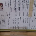 山乃家 本店 - 定食メニュー