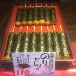 楓 - のり団子     110円