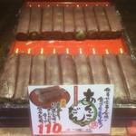 楓 - あん団子     110円