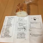 ブランジュリ ロワゾー・ブルー - グルテンフリーパン¥648(2017-03) 大丸京都店のパンフェアにて購入