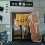 スープカリー 仙堂 - 店舗入口
