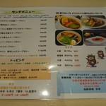 64107596 - メニュー(表)