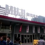 カフェ&ミール ムジ - 有楽町駅京橋口出てすぐ