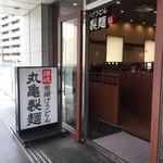 丸亀製麺 - 店舗外観 2017年3月
