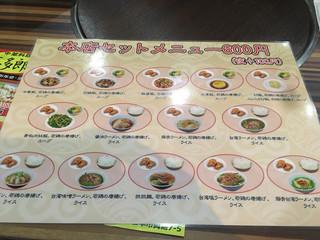 中華料理 喜多郎 - セットメニュー表①