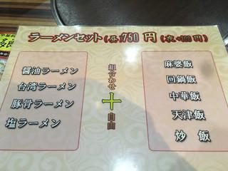 中華料理 喜多郎 - セットメニュー表②