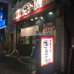 中華そばマルキ商店 - 店頭