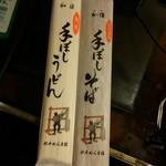 64112151 - 手のべ蕎麦・うどん